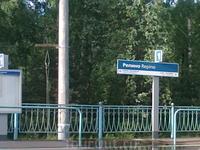 Станция электрички, 40 минут - и Вы в метро.