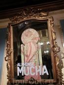 Еще до отъезда я знала, что Мадриде открывается большая выставка, посвященная творчеству чешского художника Альфонса Мухи. Я была в его музее в Праге, но мадридская выставка на удивление содержала гораздо больше материалов. Обычный билет - 12 евро.