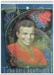 Книга-альбом «Сын России», посвящённая Ю.А. Гагарину. Альбом оформлен в стиле «Палех».