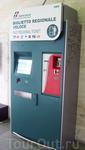 Автомат по продаже ж/д билетов