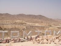 MATMATA - деревня берберов по пути в Сахару.