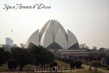 Храм Лотоса в Дели.