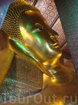 Главная достопримечательность храма Ват По - это покрытая золотом гигантская фигура лежащего Будды. Её длина достигает 46 м, а высота — 15 м.