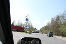 Псков. Левее - трасса Е95 Питер-Псков-Киев-Одесса, правее - первый самый въезд в Псков.