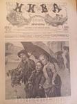 "Журнал ""Нива"" №40 1898г."