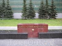 Город-герой Брестская крепость (Крепость-Герой)