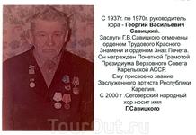 Основатель и многолетний руководитель Сегозерского народного хора Георгий Савицкий