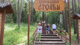 Красноярск, последние метры до вершины...
