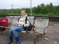 Станция Кожым-рудник, где останавливаются поезда на 2 минуты, да и то не все...