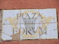 В городе есть две площади, на которых сохранились остатки античного огромного Форума. Одна из них так и называется - Площадь Форума.