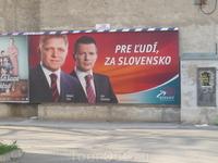 А в Словакии тогда шла предвыборная кампания, поэтому подобными плакатами (партию, увы, не знаю) были заклеены многие города и городки
