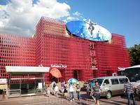Красный театр. Смотрели там шоу кун-фу.