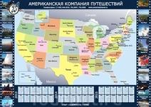 """Итак. Для начала необходимо было получить визу в Штаты, что не всегда и не для всех легко даётся. Помогла в этом компания """"Американская Компания Путешествий"""" ..."""
