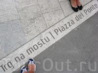 на площади...