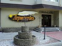 """Как же еще в Пятигорске назвать кафе? Конечно """"Лермонтов""""!"""