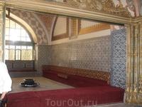 Дворец Топкапы_зал для приёма иностранных гостей :) здесь курили кальян и говорили о разных важных делах...Прислуга здесь была нема и глуха!!!