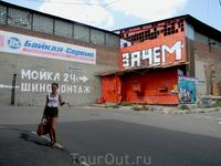 идем на винзавод. по всей москве надписи - зачем. зачем?)