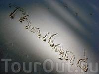 моё художество на песке