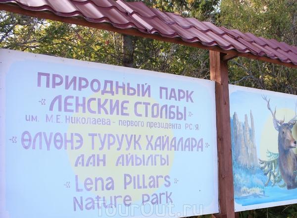 Ленские столбы — геологическое образование и одноимённый национальный природный парк в России, на берегу реки Лены. Находится в Хангаласском улусе Якутии в 104 км от города Покровска. Ленские столбы представляют собой тянущийся на многие километры комплекс ...