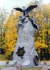 Фотография Памятник «Благодарная Россия — Героям 1812 года»