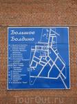 Схема Большого Болдина с указанием Музея А.С.Пушкина