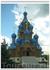 Строительство Храма Преображения Господня. Деревянный храм, имеющий 13 куполов, построен при участии братьев Кузнецовых, всех прихожан ЗАТО Звёздный городок ...