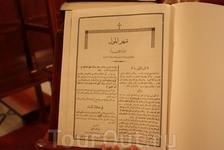 Богослужение тут ведется на арабском