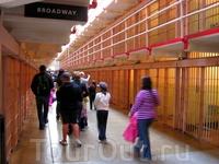 Главный корридор Тюремного корпуса называли Бродвеем, соседний проход носил название Мичиган-авеню. Камеры на втором ярусе считались лучшими.