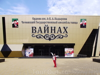 Государственный ансамбль танца Чечни. Такие вот у них шикарные здания для коллективов! Молодцы! Сохраняют свою национальную культуру.