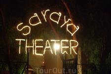 У отеля есть свой театр:) Выступает анимационная группа. Вполне:)