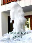Ледяной дед возле отеля