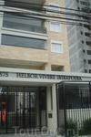 Сан-Паулу. Новые жилые районы. Там все чисто и ухоженно. Каждый дом обнесен металлическим забором и стоит будка в которой сидит консъерж
