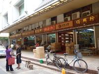 Рынок Циньпинь.Рынок традиционной медицины