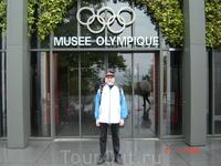 Олимпийский музей в Лозанне. Здесь самый большой архив Олимпийских Игр в мире