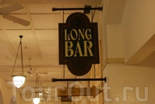 вывеска Long Bar
