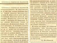 На следующий день (16 марта 1864 г.) в 4:30 часа утра началось всенощное бдение, его совершил миссионер священник М. Дубровский с тремя иереями: местный ...