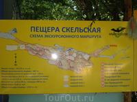 Схема Скельской пещеры