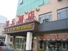 Фотография отеля Шень Юань