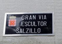 Мы вышли на Гран Виа Мурсии, которая носит имя все того же знаменитого уроженца города Francisco Salzillo.
