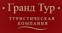 Гранд Тур, Москва Grand Tour