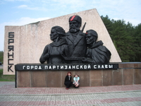 Город партизан