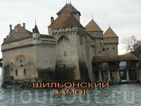 Средневековый замок,описанный Байроном,в котором он  даже сам прожил несколько дней