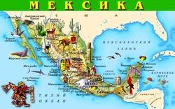 Карта Мексики с достопримечательностями