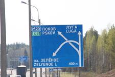 Въезд на новую Кольцевую Луги при движении к Пскову - налево.