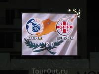 Кипр-Грузия, отборочный матч к Евро 2012. Кипр выиграл, хотя мы болели за Грузию, поддерживали наших друзей, которые боролись на поле ))