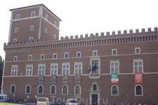 Рим.Дворец   Венеция - бывшая резиденция  Муссолини - построен  в 1455 году  для  венецианского   кардинала  Пьетро  Барбо,  будущего папы Павла II.
