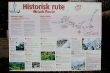 Borgund stavkyrkje, исторический маршрут