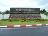 Фотография Аэропорт У-Тапао - Паттайя