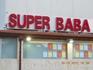 """Супермаркет """"Супербаба"""""""