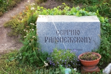 Памятный камень у подножия памятника.